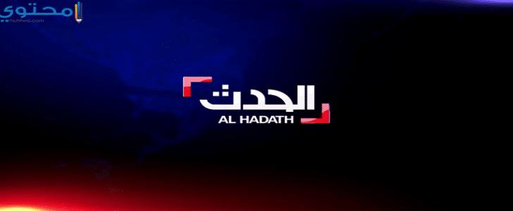 تردد قناة العربية الحدث 2018 علي النايل سات