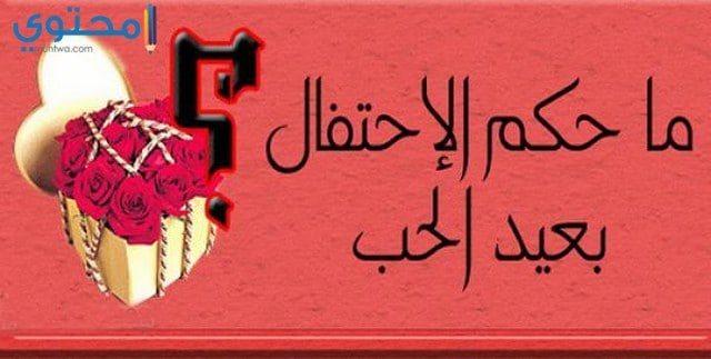 حكم الأحتفال بعيد الحب دار الأفتاء