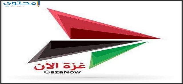 تردد قناة غزة الأن الجديد