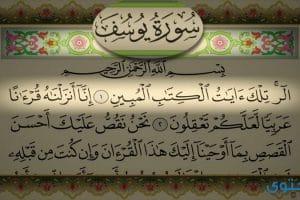 فضائل تلاوة سورة يوسف أحسن قصص القرآن الكريم