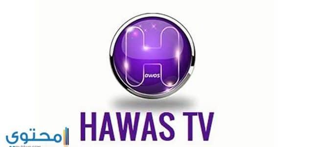 تردد قناة حواس TV