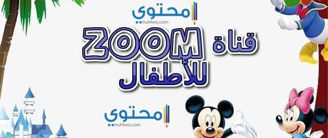 zoom kids